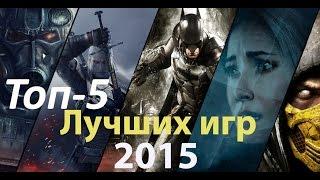 ТОП 5 Лучших Игр 2015 года (Мнение)