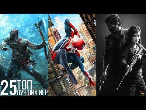 Лучшие игры на PS4, в которые нужно поиграть