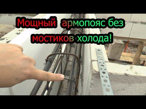 Как правильно сделать армопояс по стенам из газобетона.