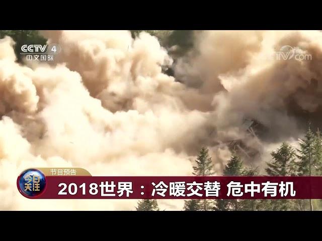 [今日关注]20181231预告片| CCTV中文国际