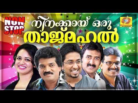 Ninakkai Oru Thajmahal | MG Srekumar,Vineeth Sreenivasan,Kannur Shareef, Jolthsna | Nonstop Songs