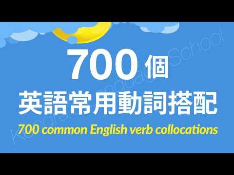 700個英語常用動詞搭配