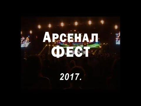 Arsenal Fest 2017.