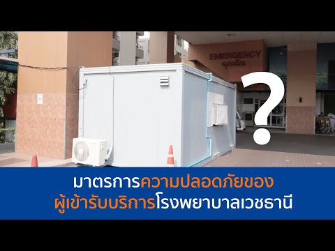 มาตรการความปลอดภัยของผู้เข้ารับบริการโรงพยาบาลเวชธานี