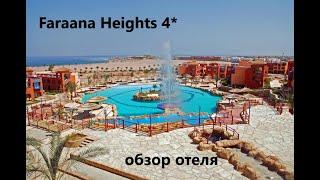 Faraana Heights 4 Египет Шарм Эль Шейх Обзор отеля