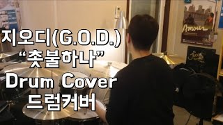 [COVER] 지오디 - 촛불하나 G.O.D 커버 Drum Cover by. James Jung 제임스정