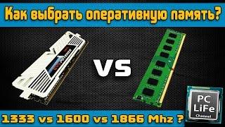 Как правильно выбрать оперативную память для компьютера 2015(CPU-Z http://bit.ly/QhR6xF Ссылка на графики http://bit.ly/1p1tCMc Двухканальный режим в играх: https://www.youtube.com/watch?v=gvfwz2x0ZRM ..., 2014-08-23T09:23:10.000Z)