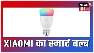 Xiaomi Mi LED Smart Bulb Goes on Open Sale in India, Now Available via Amazon, Flipkart, Mi.com