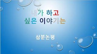 (삼분논평) 변희재와 홍지수의 역적질 movie