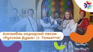 Ансамбль народной песни «Русская Душа» (г. Тольятти)