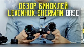 Обзор: Бинокли Levenhuk Sherman Base