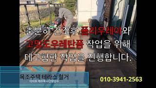 더아트 제주도 방수 업체 서귀포시 목조주택 누수 공사 …