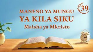 Neno la Mungu | Maono ya Kazi ya Mungu (3) | Dondoo 39
