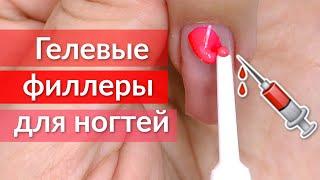 Наращивание ногтей ШПРИЦОМ и гелем