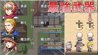 【鬼畜】ステータスLv99カンスト!!そして最強武器はまさかの…w #おまけ【余命100歩】 thumbnail