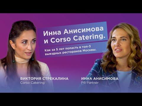 Как открыть кейтеринг и попасть в топ-5. Инна Анисимова и Виктория Стрекалина // PR Partner // 18+