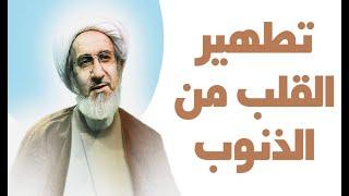 تطهير القلب من الذنوب والاوساخ - الشيخ حبيب الكاظمي