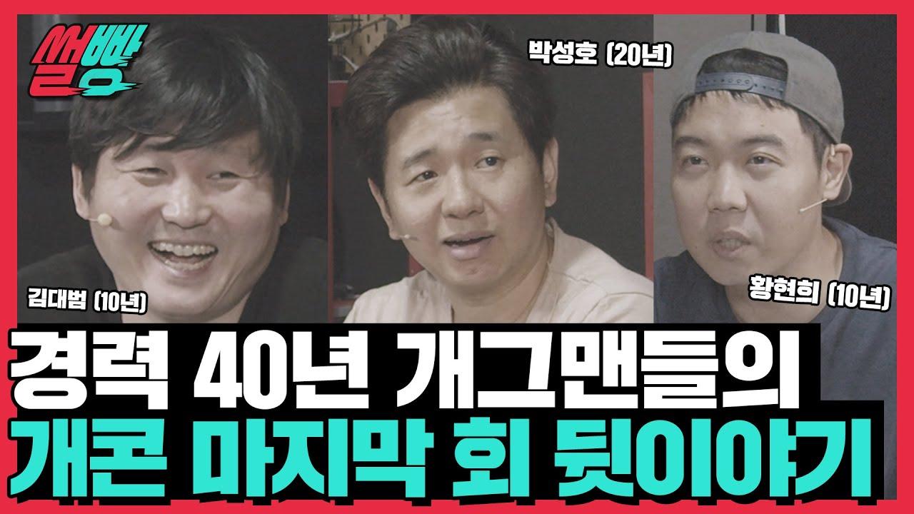 [썰빵] 경력 40년 개그맨들의 개그콘서트 마지막 회 뒷이야기 (개그맨 박성호, 황현희, 김대범)