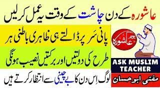 10 Muharram Ka Wazifa - Youm e Ashura - Barkat Aur Dolat Hasil Karne Ka Wazifa in Muharram 2018