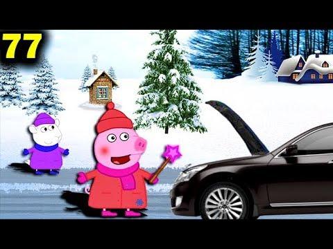 Мультики Свинка Пеппа и волшебная палочка ведьмы Вкусный торт Мультфильмы для детей на русском - Как поздравить с Днем Рождения