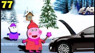 Мультики Свинка Пеппа и волшебная палочка ведьмы Вкусный торт Мультфильмы для детей на русском