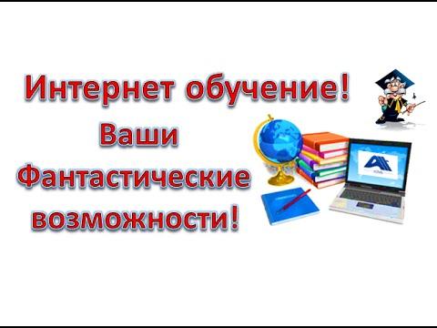 Интернет обучение! ФАНТАСТИЧЕСКИЕ возможности для ВАШЕГО Интернет Обучения!