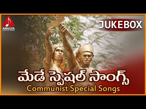 May Day Special | Telangana Sentimental Songs | Communist Songs | Amulya Audios and Videos