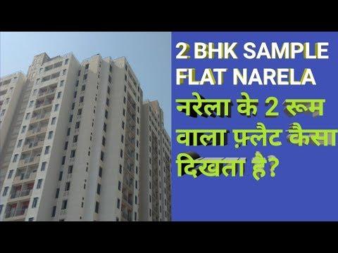 DDA NARELA  [ 2 BHK ] FLAT 2019.नरेला  के 2 रूम के फ्लैट्स का वीडियो देखें