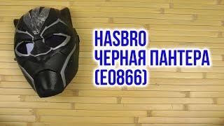 Распаковка Hasbro Черная Пантера с выдвигающимися линзами и световыми эффектами E0866