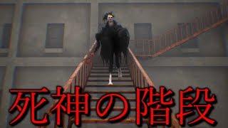 この死神階段怖すぎるwwしつこく追ってくる死神から逃げるホラーゲームが謎な終わ…