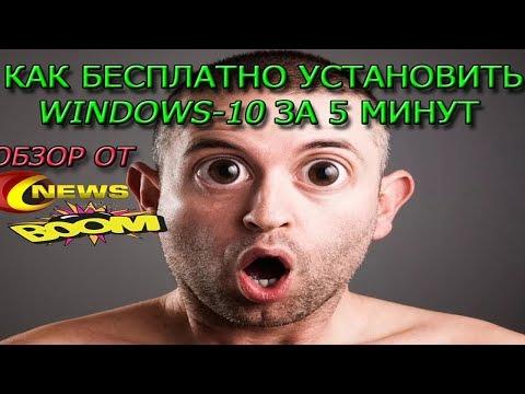 Как бесплатно активировать Windows10.Где взять ключ.
