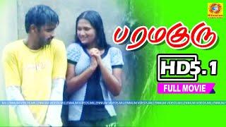 பரமகுரு| சுகுமார் | Paramaguru Full Movie HD | SUPER HIT NEW TAMIL MOVIE