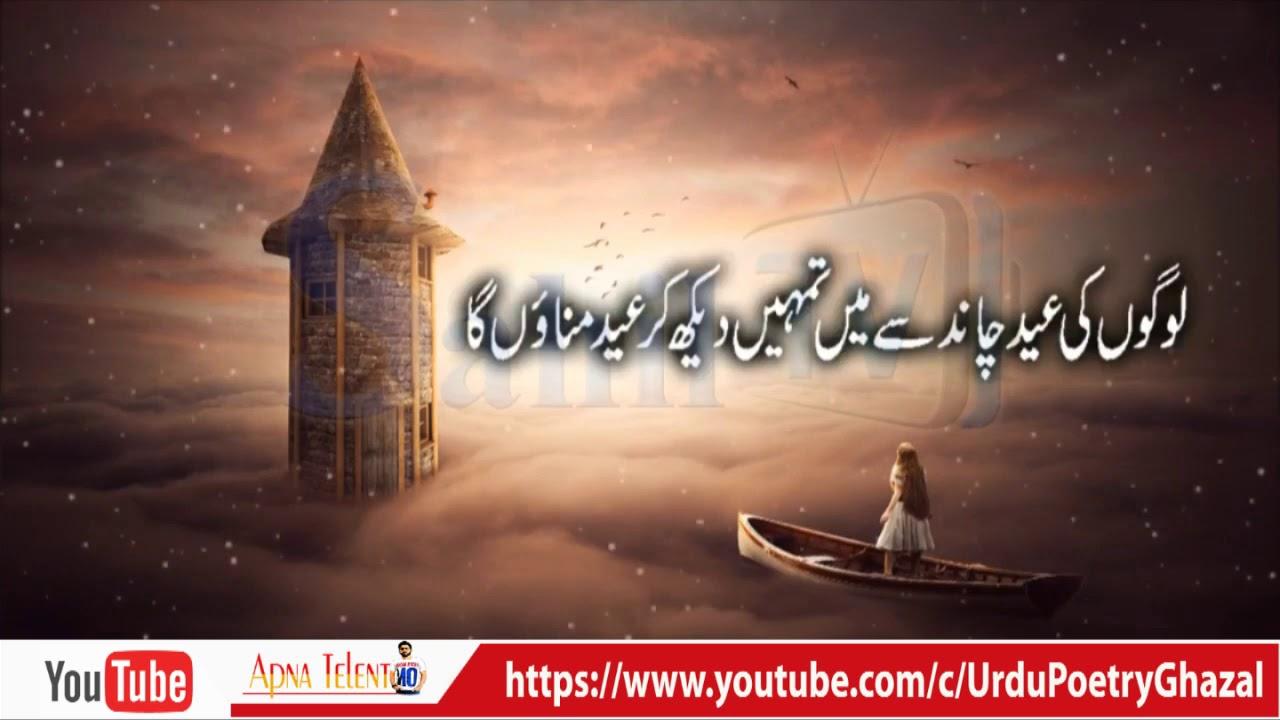 new eid poetry  eid mubarak potery  eid shayari  2020