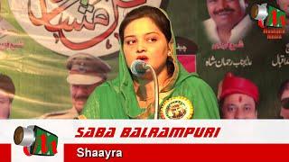 Saba Balrampuri, Malegaon Mushaira, 18/03/2016, Con. Firoz Ahmed, Mushaira Media