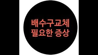 수지 상현동 풍덕천동 싱크대배수구 교체