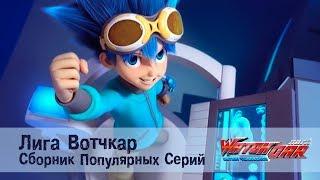 Лига Вотчкар - Самые популярные серии - СБОРНИК 4