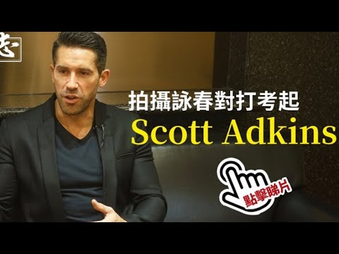 Scott Adkins Interview for Ip Man 4: The Finale