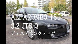 ALFAROMEO159 3.2 JTS Q ディスティンクティブ thumbnail