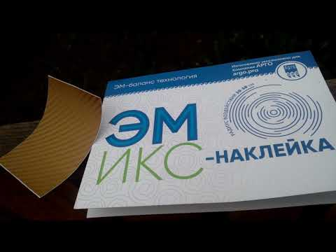 Эм - наклейка Минск
