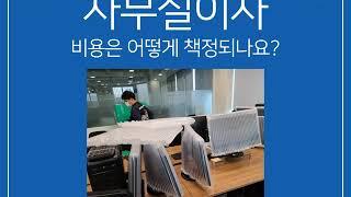 사무실, 실험실 이사 비용을 미리 알 수 있나요?