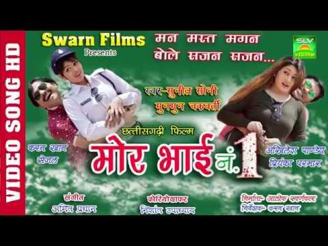 Cg New movie Mor Bhai No.1 Video Song Man Mast Magan Bole Sajan.....