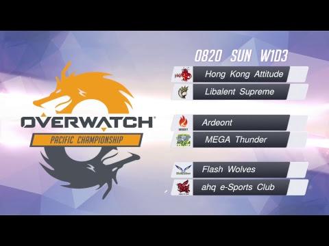 《鬥陣特攻》太平洋職業錦標賽S2 W1D2 - Overwatch Pacific Championship S2 W1D2