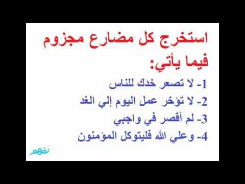 تدريبات على إعراب الفعل المضارع الصف السادس الابتدائي ترم ثاني منهج مصري نفهم