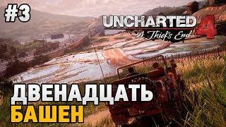 Uncharted 4: A Thief's End #3 Двенадцать башен