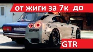 #1 От жиги за 7к до Спорткара Nissan GTR