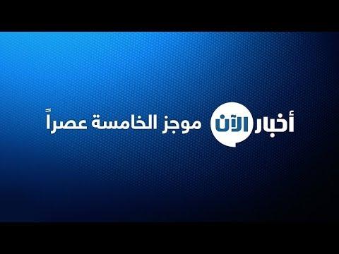 22-9-2017 | موجز الخامسة عصرا  لأهم الأخبار من #تلفزيون_الآن  - نشر قبل 2 ساعة