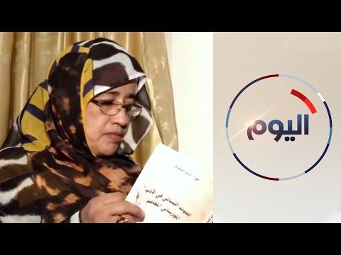 أديبات بارزات يؤسسن الهيئة الموريتانية للأقلام النسائية