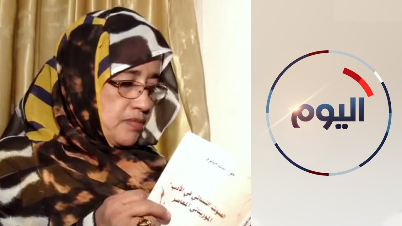 أديبات بارزات يؤسسن الهيئة الموريتانية للأقلام النسائية  - 05:58-2021 / 2 / 22
