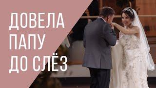 Сюрприз для папы / Танец с папой на свадьбе