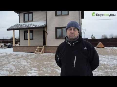 видео: Отзыв жильцов о доме из sip (СИП) панелей. Евроэкодом.